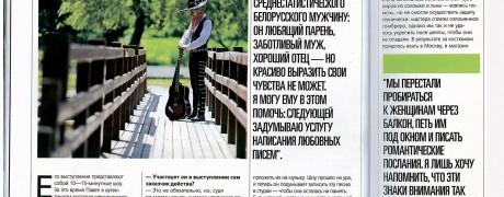 интервью проект serenada.by